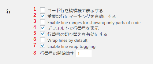 Crayon-Syntax-Highlighter-Setting解説-line