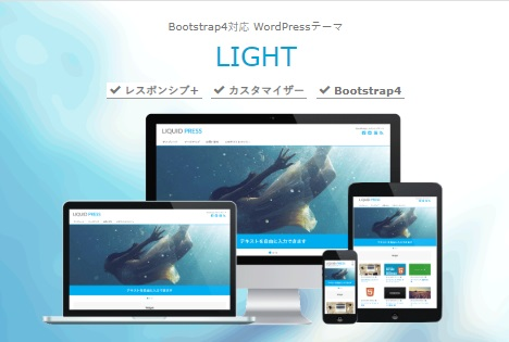 LIQUID-PRESS- WordPress無料テーマ「LIGHT」