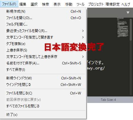 SublimeText-3-日本語変換済み画面